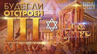 Будет ли построен третий Храм? Йом Кипур | Will a third Temple be built? Yom Kippur