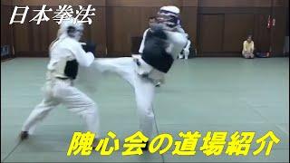 隗心会は兵庫県西宮市にある日本拳法の道場です。
