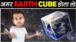 क्या शामत आती अगर पृथ्वी CUBE आकर की होती? What if Earth Was a Cube in Shape