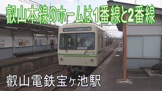 【駅に行って来た】叡山電鉄宝ヶ池駅の叡山本線ホーム