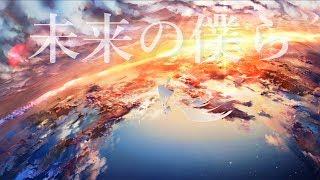 アスノヨゾラ哨戒班 / Orangestar(cover) 夏代孝明 thumbnail
