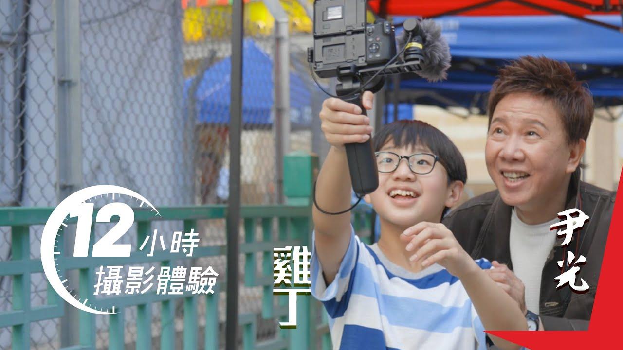 【12 小時攝影體驗】尹光 x 雞丁:唔好「少理阿爸」