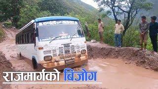 राजमार्गको यो बिजोग - Condition of Highway in Nepal