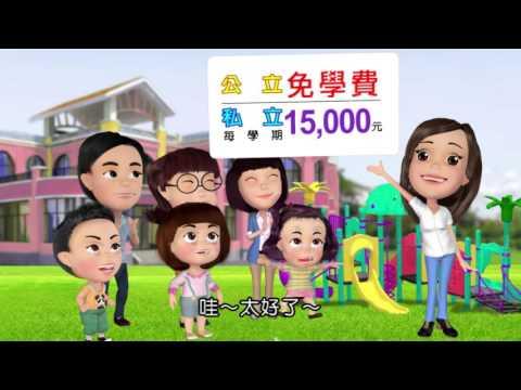 105學年度教育部5歲幼兒免學費宣導短片_國語版
