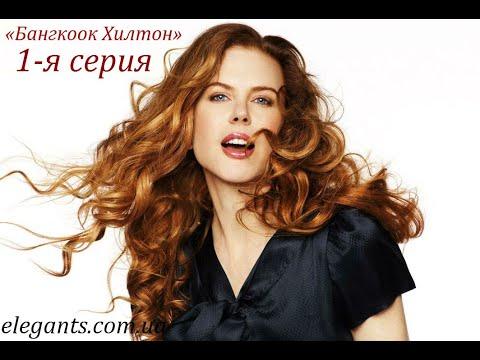 «Бангко́к Хи́лтон» с Николь Кидман 1-я серия, на Elegants.com.ua канал «Элегант Плюс» Сумы (Украина)