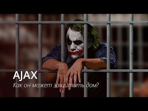 Сигнализация Ajax - полный обзор