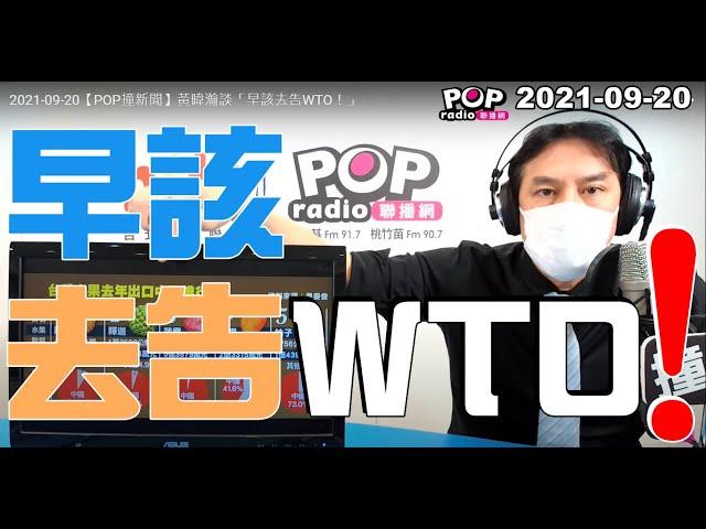 2021-09-20【POP撞新聞】黃暐瀚談「早該去告WTO!」