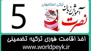 آموزش زبان ترکی استانبولی به روش نصرت درس 5 - Learn Turkish Language With Nosrat Lesson 5