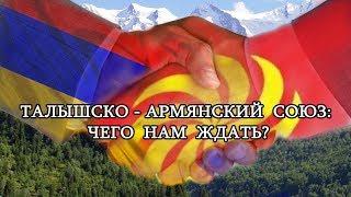 ТАЛЫШСКО - АРМЯНСКИЙ  СОЮЗ:  ЧЕГО  НАМ  ЖДАТЬ?: Talyshistan Tv 14.05.2018 News