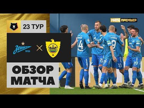 14.04.2019 Зенит - Анжи - 5:0. Обзор матча