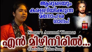 En Mizhineeril # Christian Devotional Songs Malayalam 2019 # Christian Video Song