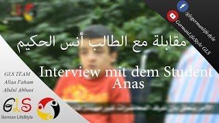 مقابلة مع الطالب أنس الحكيم في برلين -  Interview mit dem Student Anas Alhakim in Berlin