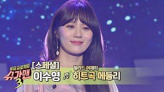 [스페셜] 세기말 ☆발라드 여제☆ 이수영(Lee Soo Young) 히트곡 모음.zip 슈가맨3(SUGARMAN3) 13회