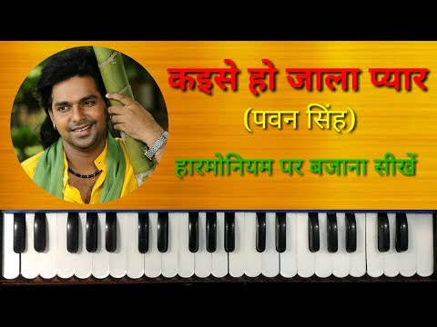 Kaise Ho Jala Pyar on Harmonium | Piano | Pawan Singh Bhojpuri Hit Song | Bhojpuri Hit Song