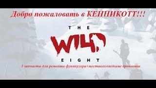 РЕЛИЗІ THE WILD EIGHT!!!Қош келдіңіз КЕННИКОТТ!!!#1