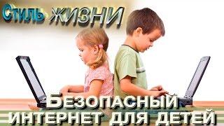 Безопасный интернет для детей | Стиль жизни [24/10]