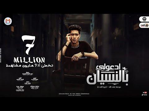 مهرجان ادعولى بالنسيان - عوضنا ع الله - اخويا اللى ليا - حمو الطيخا - توزيع كيمو الديب - 2021