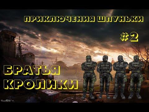 [S.T.A.L.K.E.R. - Lost Alpha] Приключение Шпуньки №2 - Братья Кролики [windy31] [Machinima]
