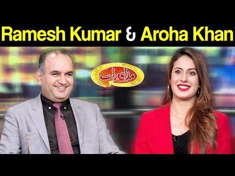 Ramesh Kumar & Aroha Khan   Mazaaq Raat 25 February 2019   مذاق رات   Dunya News