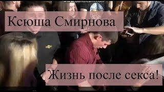 Ксюша Cмирнова Нижний Новгород | Секс в ночном клубе, cобытия после.