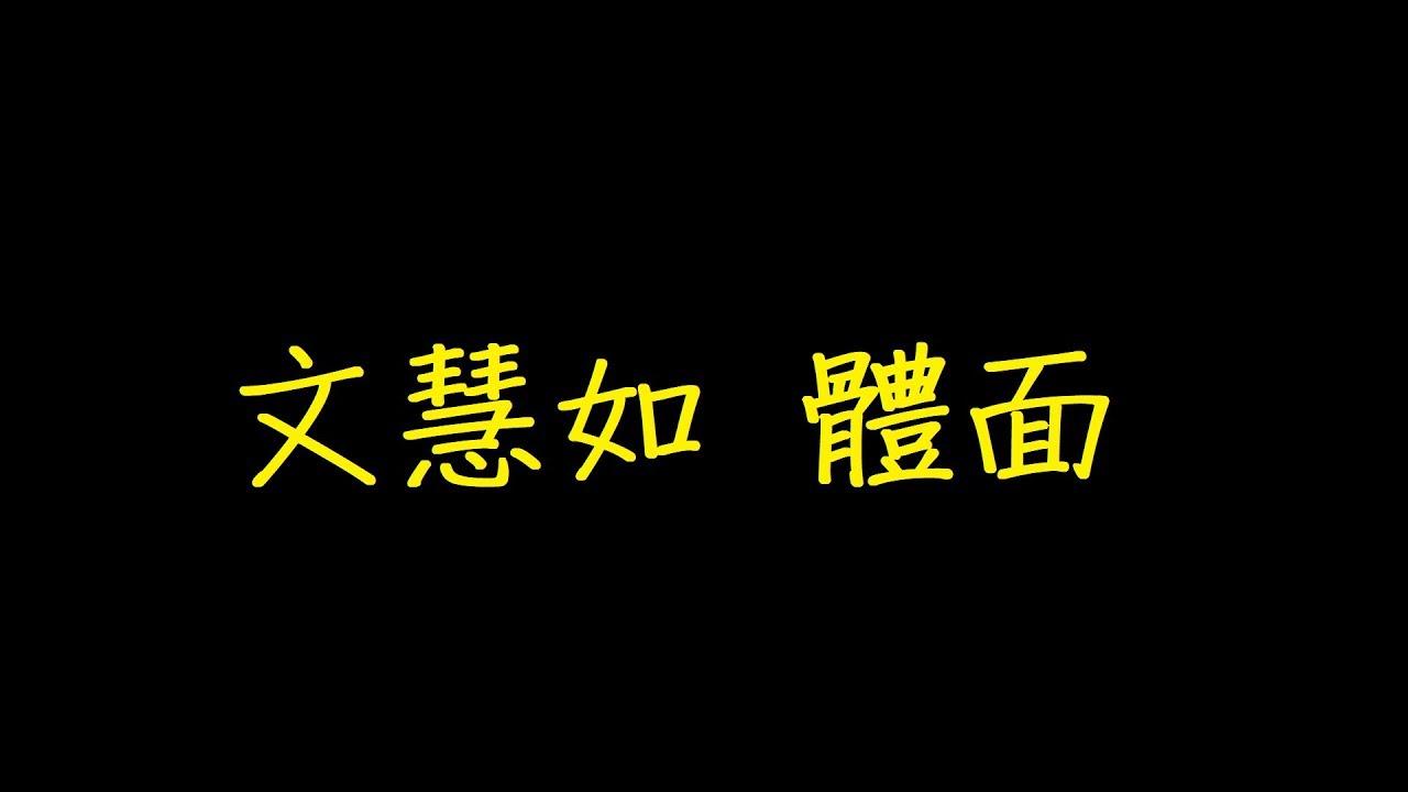 文慧如 體面 歌詞 【去人聲 KTV 純音樂 伴奏版】 - YouTube