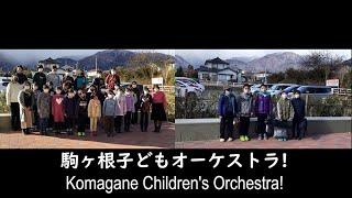 世界子ども音楽祭2021 in 東京 駒ケ根子どもオーケストラ