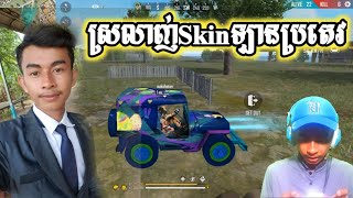 ស្រលាញ់Skinឡានប្រតេវ Love the Skin Truck 😹Troll game free fire