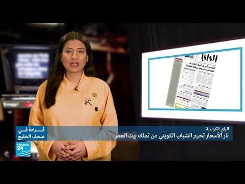 -نار- الأسعار تحرم الشباب الكويتي من تملك بيت العمر!!  - نشر قبل 1 ساعة
