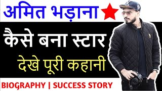 Amit Bhadana Biography in Hindi | Success Story of Viner Amit Bhadana in Hindi | Life Story