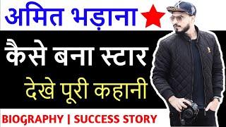 Amit Bhadana Biography in Hindi | Success Story of Viner Amit Bhadana in Hindi | Life Story