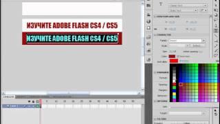 Adobe Flash и ActionScript 3.Урок №1.Как разработать flash баннер за 15 секунд? (Андрей Муха)