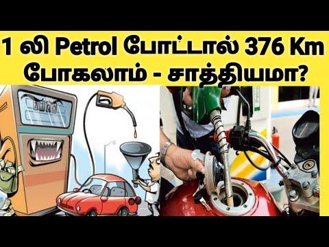 1 லிட்டர் Petrol போட்டால் 376 KM போகலாம் இது சாத்தியமா ?? | Petrol Price | Electric Bike