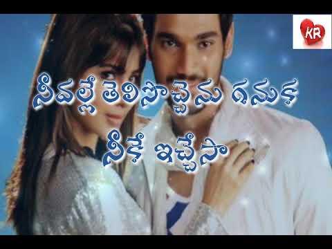Neeli Neeli Kallallona Whatsapp Status || Alludu Seenu Telugu Movie || Sai Srinivas, Samantha