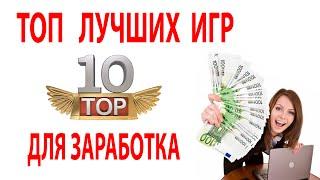БОЛЬШОЙ ЗАРАБОТОК НА ИГРАХ БЕЗ ВЛОЖЕНИЙ 10 РУБЛЕЙ В МИНУТУ