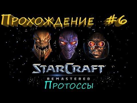 Прохождение StarCraft remastered стрим , ЧАСТЬ 6