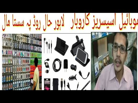 Mobile accessories business , from Lahore hall road
