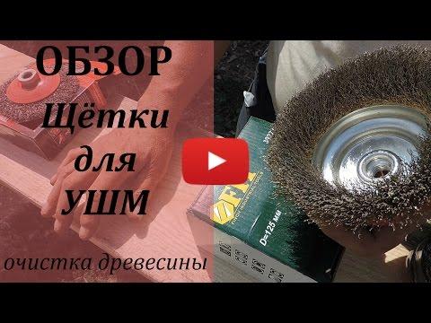 Обзор: Щётки для УШМ  (болгарки).