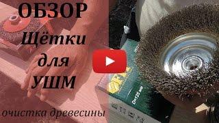 видео Как пользоваться болгаркой: рекомендации
