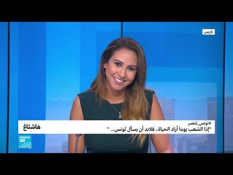-المقرونة- في تعليقات التونسيين بعد فوز سعيّد، وتنديد بمقتل -هفرين خلف-، وغضب هستيري بعد اختفاء لعبة  - نشر قبل 4 ساعة