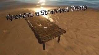 Как Сделать Кровать В Stranded Deep