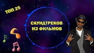 ТОП 25 ЛУЧШИХ САУНДТРЕКОВ из фильмов