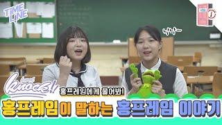 """서울영상고등학교 단편영화 제작 동아리 - """"홍 프레임""""…"""