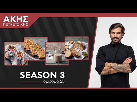 Kitchen Lab - Επεισόδιο 55 - Σεζόν 3 | Άκης Πετρετζίκης