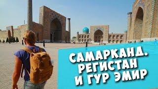 САМАРКАНД. Площадь Регистан и Мавзолей Тамерлана!