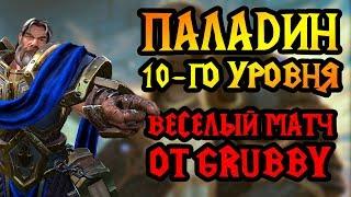 Паладин 10-го уровня. Grubby веселится. Cast #61 [Warcraft 3]