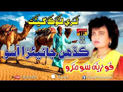 Kadhen Jaiyarra Aaso - Fozia Soomro - Hits Sindhi Song - Full HD thumbnail