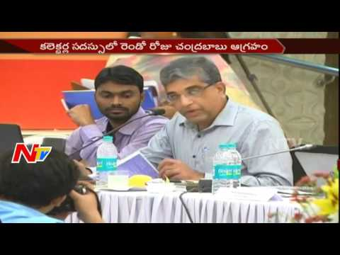 AP CM Chandrababu Naidu Fires on Officers at Collectors Conference || NTV