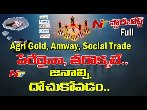 Why People Trust Again & Again Multi Level Marketing Scams? || Story Board Full Video