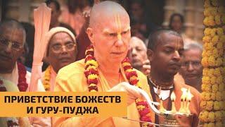 Приветствие Божеств и Гуру Пуджа 27.02.21