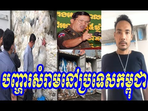 Pich Pich បញ្ហារសំរាមនៅកម្ពុជាសព្វថ្ងៃ khmer hot news2019